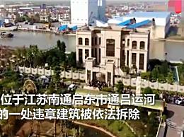 1.3亿豪宅被拆视频曝出 房主曾与家人抱头痛哭