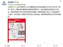 北京地铁周日封闭 北京周日马拉松赛地铁封闭通知