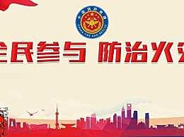 全国消防宣传月是每年的哪一月 全国消防宣传月是几月