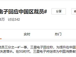 三星电子回应中国区裁员 承认裁员真实性