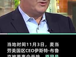 麦当劳CEO被解雇 麦当劳CEO违反什么规定被解雇