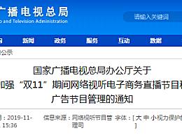 双11广电总局出手 电子商务主播严禁丑闻劣迹者出镜