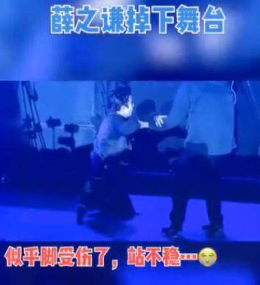 薛之谦摔倒跌落舞台 薛之谦摔倒受伤严重