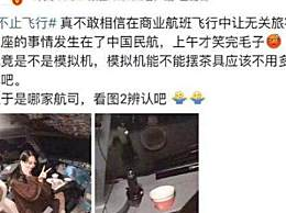 当事机长被终身停飞 女网红为什么可以进入驾驶舱