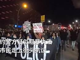 纽约爆发大规模示威游行冲突 因警察对青少年和黑人暴力执法