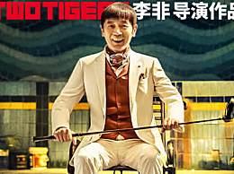 《两只老虎》什么时候上映?两只老虎剧情简介