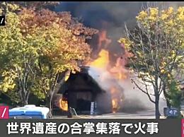 日本白川乡火灾 日本世界遗产接连失火令人心痛