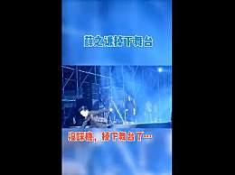 薛之谦演出时掉下舞台的真相