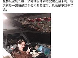 桂林航空机长让网红进驾驶舱还泡茶 桂林航空机长是谁