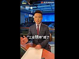 央视主播一口气说了16个xiù 依次解读这16个xiù分别指什么