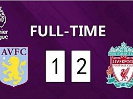 利物浦逆转维拉 马内前点头球破门利物浦2-1维拉