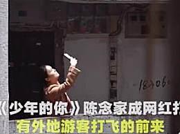 少年的你陈念家成网红景点 陈念的家在重庆哪里