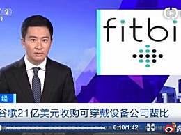 谷歌148亿元收购Fitbit 苹果手表的最强大对手来了
