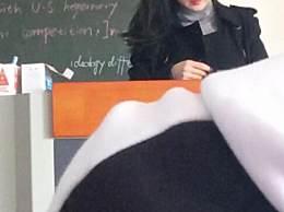 神仙美女老师火了 上她的课绝对不会走神
