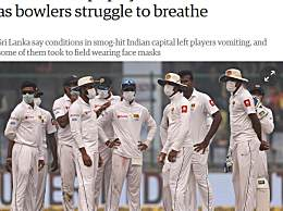 印度球员赛场上因雾霾呕吐 斯里兰卡队更是戴口罩上场比赛