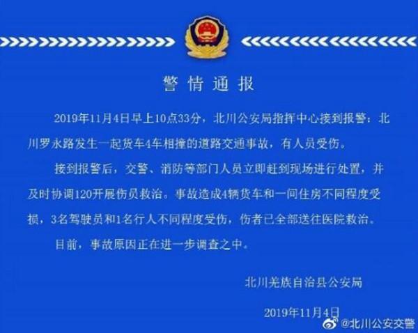 四川4辆货车相撞  事故造成四人受伤送医