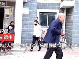 85岁老人跑步里程绕地球近4圈 八旬老人坚持跑步43年