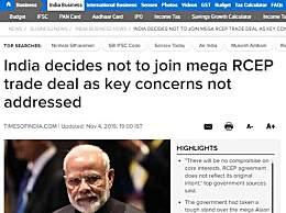 印度不加入RCEP 印度为什么不加入RCEP