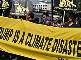 美国开始正式退出巴黎气候协定  成为唯一一个退群的