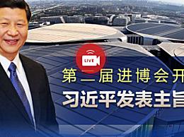 第二届世博会今天在上海召开 国家主席出席并讲话