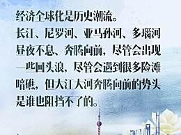 2019上海进博会开幕金句有哪些?上海进博会金句盘点