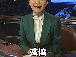 央视主播喊湾湾回家 我们拿出真心对待台湾同胞