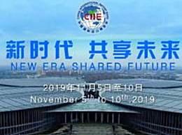 上海进博会是干什么的?上海进博会放假通知时间安排