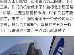 三星中国启动裁员 三星在中国为什么裁员