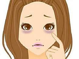 如何快速消除黑眼圈?造成黑眼圈的原因有哪些