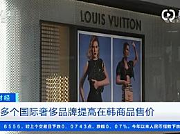 奢侈品牌在韩涨价 奢侈品在韩提高售价目的是什么