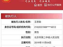 王思聪成被执行人 涉及9起股权冻结事项