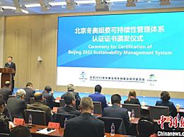 北京冬奥组委获得 可持续性管理体系认证证书
