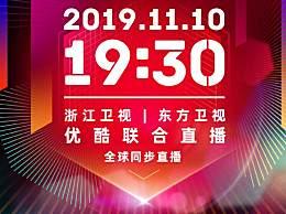 2019天猫双11狂欢夜嘉宾名单 天猫双11狂欢夜直播时间地址