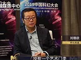 刘慈欣称上海堡垒是受害者 鹿晗舒淇搭档演烂片
