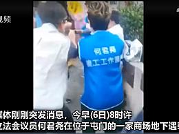 何君尧遇袭视频曝出 凶手假扮支持者掏出凶器