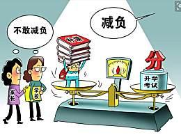 重庆学生减负方案 重庆学生减负方案详细内容