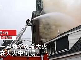 荷兰百年教堂失火 火势太大不得不放弃拯救教堂