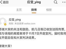 徐翔离婚案将宣判 徐翔离婚案事件回顾