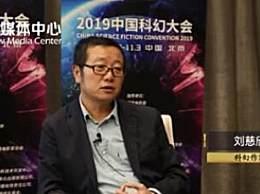 刘慈欣称上海堡垒是受害者 太低分不正常没那么不堪