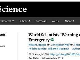 警告全球气候危机 超1.1万名科学家发出警告