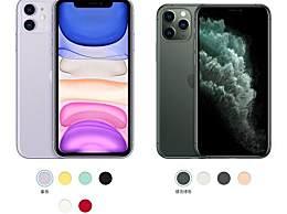 iPhone11和iPhone11Pro有哪些区别 iPhone11/11Pro对比分析
