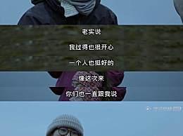 刘雯称没有谈过恋爱 刘雯与崔始源谈过恋爱吗