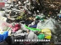 中学遭垃圾围校 家长反映学生出现流鼻血及呼吸道受损症状