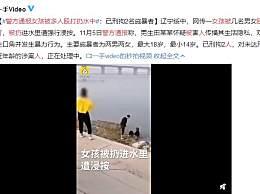 警方通报女孩被多人殴打扔水中 目前已刑拘两人