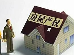上海使用权房限购怎么回事?上海使用权房限购政策解读