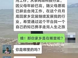 """女子网上结交新男友""""岳云鹏"""" 面都没见就被骗40多万元"""