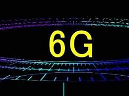 我国6G研发启动 走向实用估计需要十年