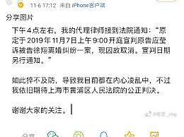 徐翔离婚案延期 应莹徐翔离婚案宣判日期另行通知