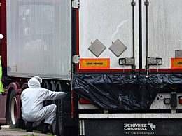 越南逮捕9名涉嫌组织偷渡嫌疑人 英国39死货车案最新进展