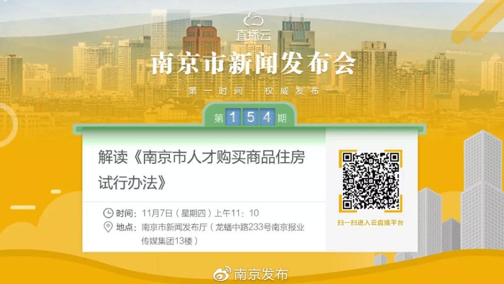南京出台人才购买商品住房办法 7类人群购房优惠